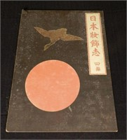 George Audsley, The Ornamental Arts of Japan, Copy No. 266, only 500 copies printed